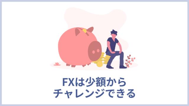 豚の貯金箱と男性