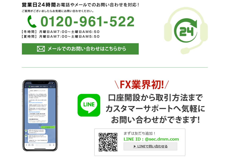 DMM FX公式トップページ