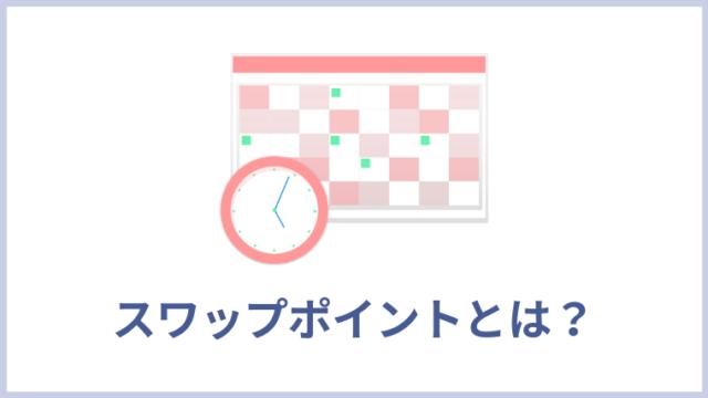 時計の後ろにカレンダーがある