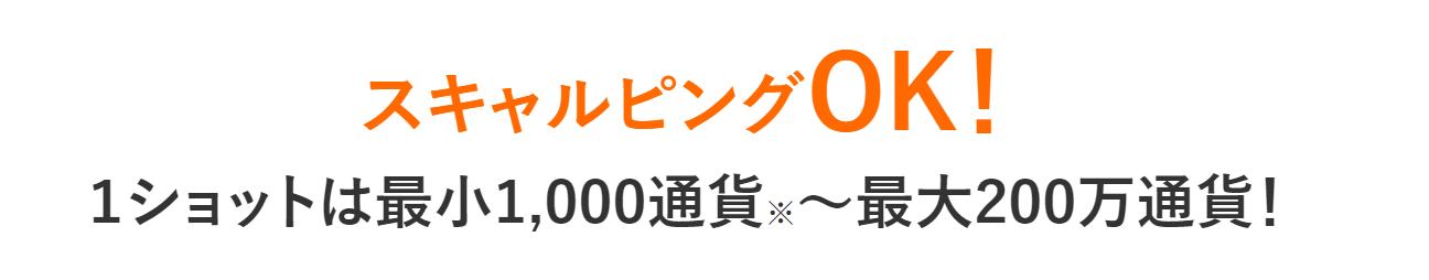 FXプライムbyGMO公式ページ