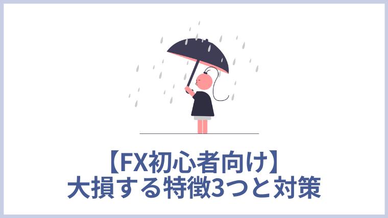 雨の中、傘をさしている