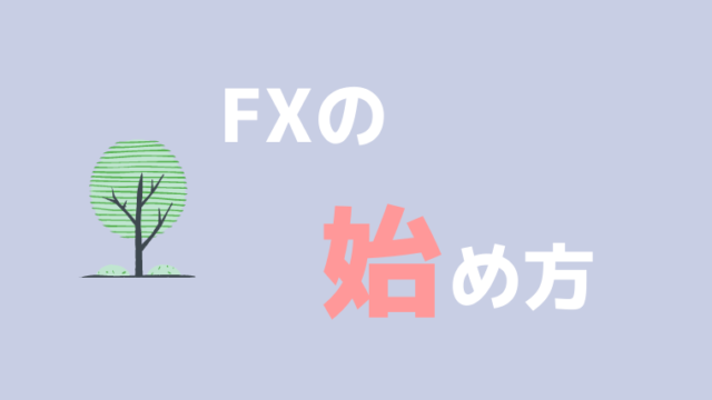 FXの始め方の文字の横に木が立っている