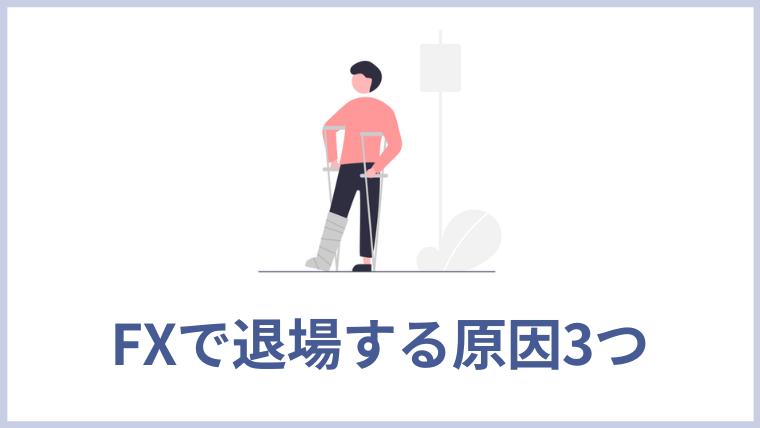 片足を骨折した男性が松葉杖姿で立っている