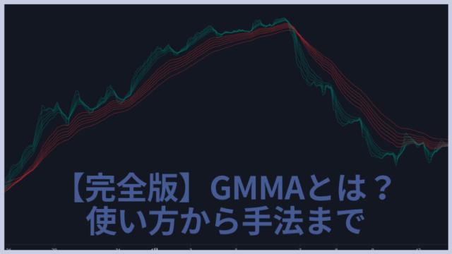 GMMAチャート